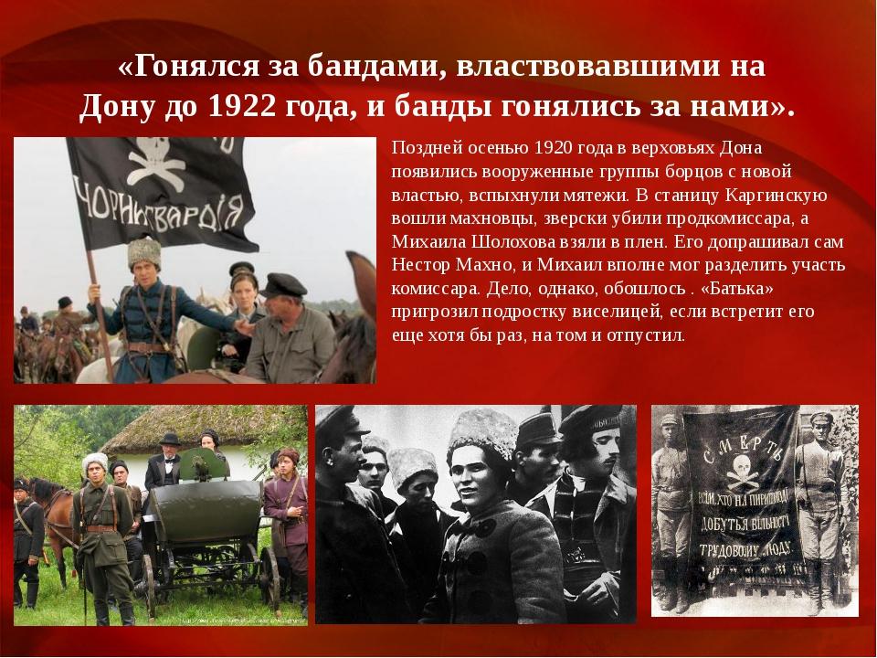 «Гонялся за бандами, властвовавшими на Дону до 1922 года, и банды гонялись за...