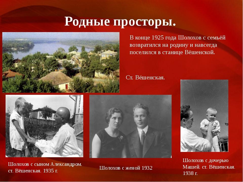 Родные просторы. Шолохов с сыном Александром. ст. Вёшенская. 1935 г. Шолохов...