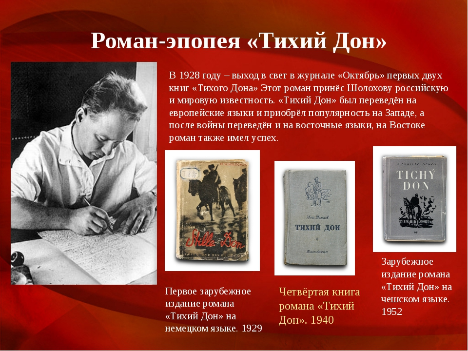 Роман-эпопея «Тихий Дон» В 1928 году – выход в свет в журнале «Октябрь» первы...
