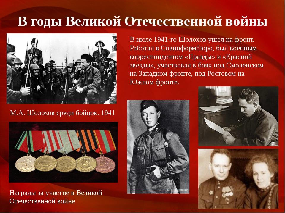 В годы Великой Отечественной войны М.А. Шолохов среди бойцов. 1941 Награды за...