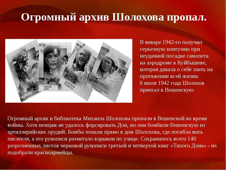 Огромный архив Шолохова пропал. В январе 1942-го получил серьезную контузию п...