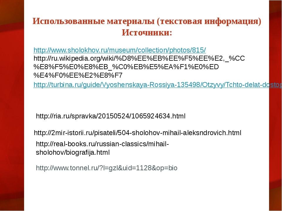 Использованные материалы (текстовая информация) Источники: http://www.sholokh...