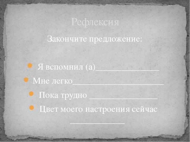 Закончите предложение: Я вспомнил (а)______________ Мне легко________________...