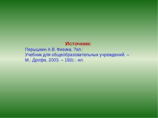Источник: Перышкин А.В. Физика. 7кл.: Учебник для общеобразовательных учрежде