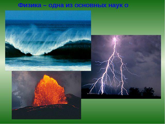 Физика – одна из основных наук о природе.