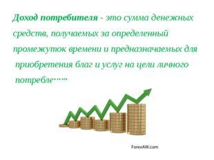 Доход потребителя - это сумма денежных средств, получаемых за определенный пр