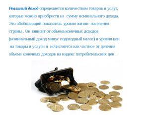 Реальный доход определяется количеством товаров и услуг, которые можно приобр