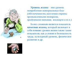 Уровень жизни - это уровень потребления материальных благ (обеспеченность на