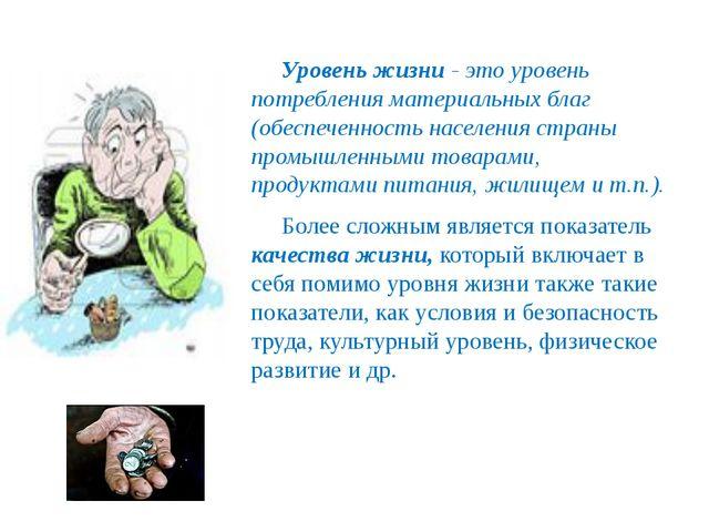 Уровень жизни - это уровень потребления материальных благ (обеспеченность на...