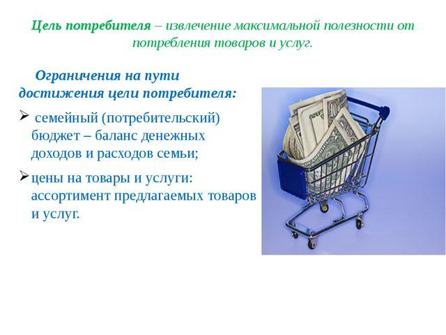 Цель потребителя – извлечение максимальной полезности от потребления товаров...
