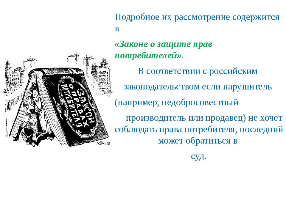 Подробное их рассмотрение содержится в «Законе о защите прав потребителей». В...