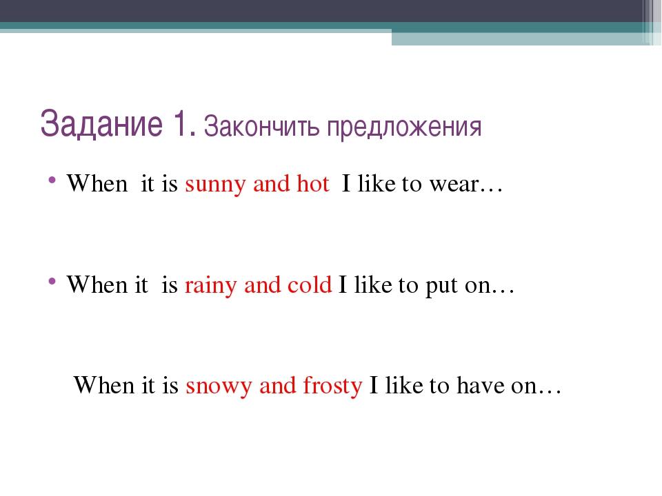 Задание 1. Закончить предложения When it is sunny and hot I like to wear… Whe...
