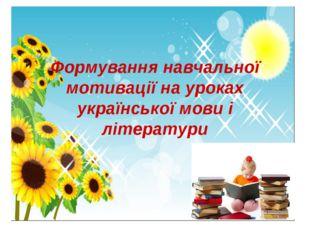Формування навчальної мотивації на уроках української мови і літератури