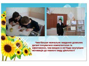Чим більше навчальне завдання дозволяє дитині почуватися компетентною та ефе