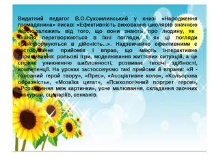 Видатний педагог В.О.Сухомлинський у книзі «Народження громадянина» писав: «Е