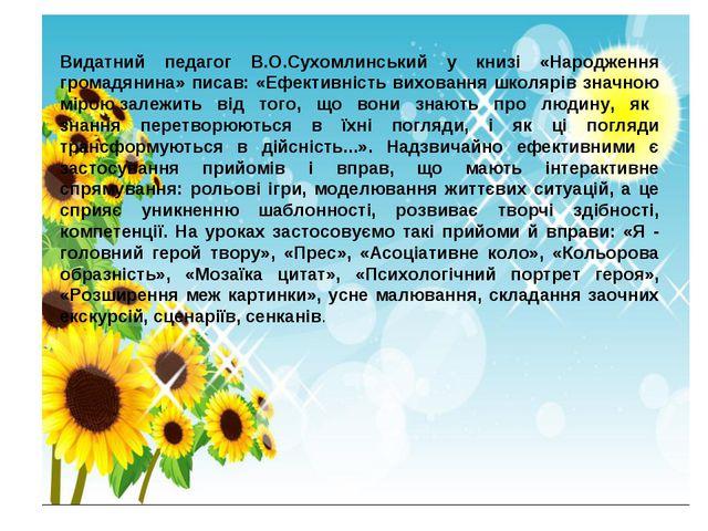 Видатний педагог В.О.Сухомлинський у книзі «Народження громадянина» писав: «Е...