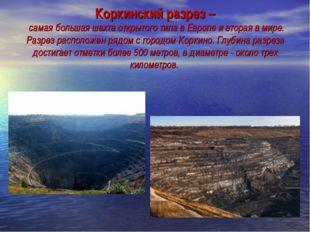 Коркинский разрез – самая большая шахта открытого типа в Европе и вторая в ми