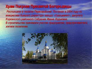 Храм Покрова Пресвятой Богородицы Расположен в поселке Первомайский. Построе