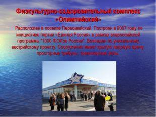 Физкультурно-оздоровительный комплекс «Олимпийский» Расположен в поселке Перв