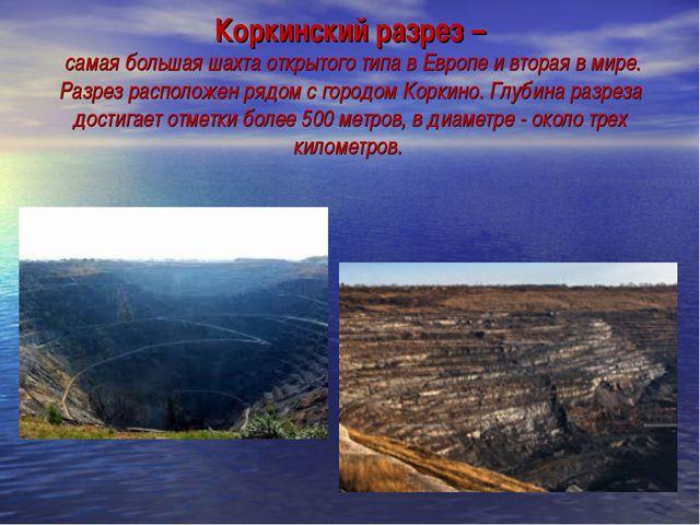 Коркинский разрез – самая большая шахта открытого типа в Европе и вторая в ми...