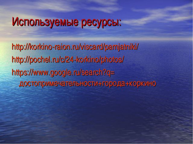 Используемые ресурсы: http://korkino-raion.ru/viscard/pamjatniki/ http://poch...