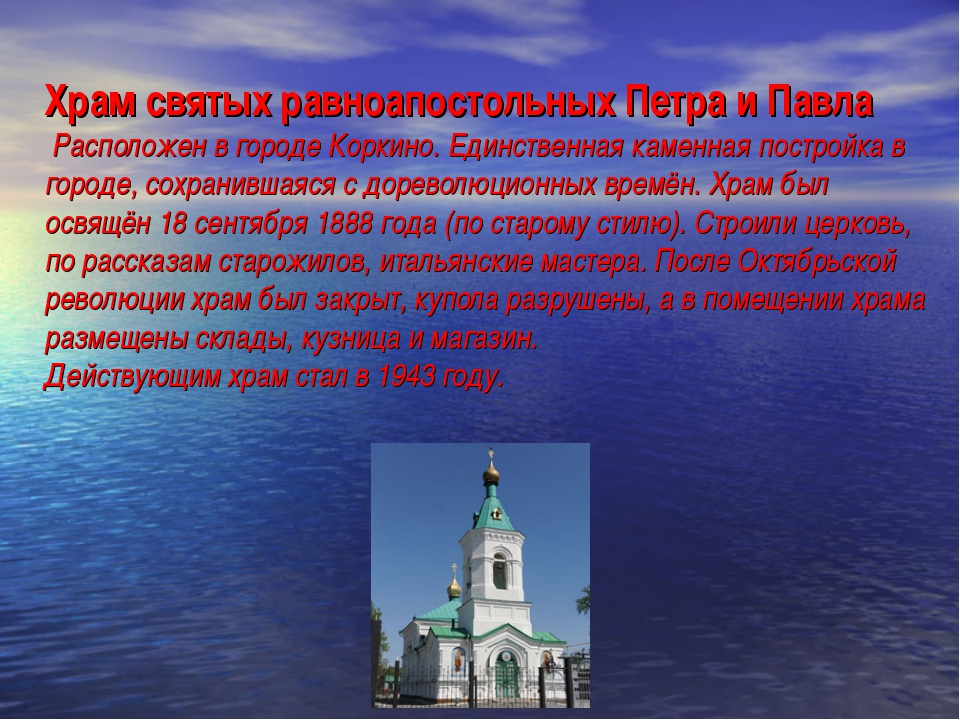 Храм святых равноапостольных Петра и Павла Расположен в городе Коркино. Единс...