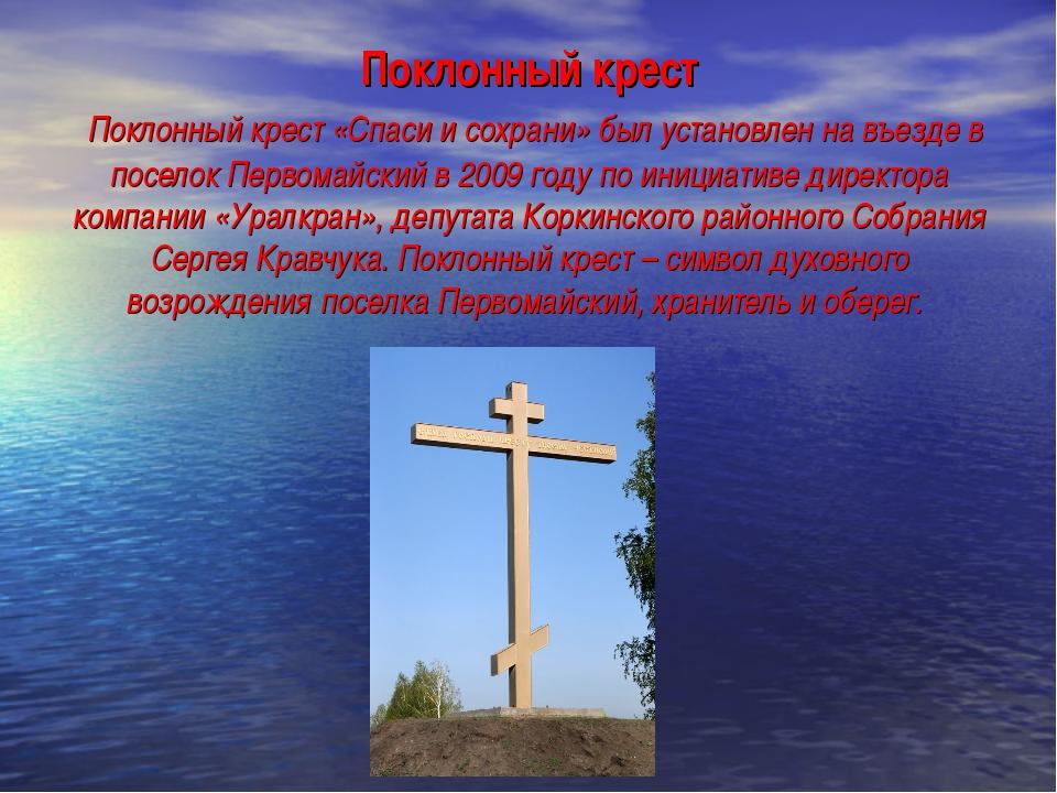 Поклонный крест Поклонный крест «Спаси и сохрани» был установлен на въезде в...