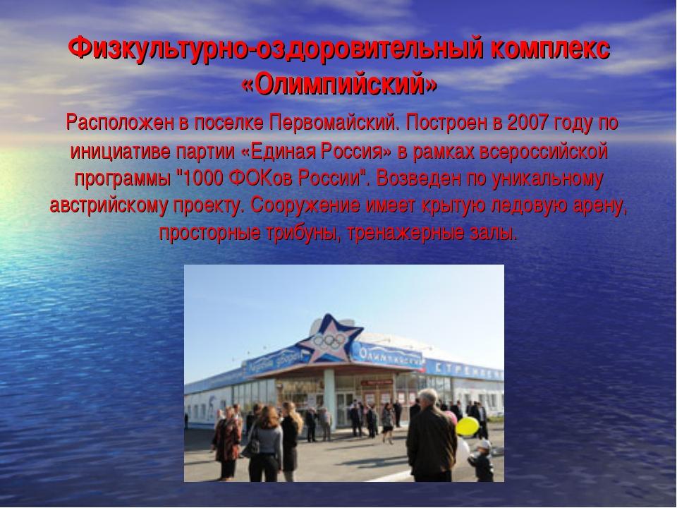 Физкультурно-оздоровительный комплекс «Олимпийский» Расположен в поселке Перв...