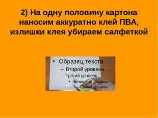2) На одну половину картона наносим аккуратно клей ПВА, излишки клея убираем