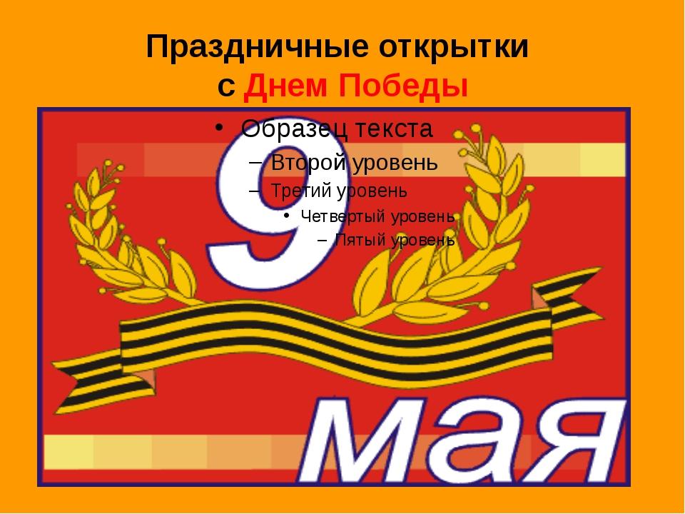 Праздничные открытки с Днем Победы