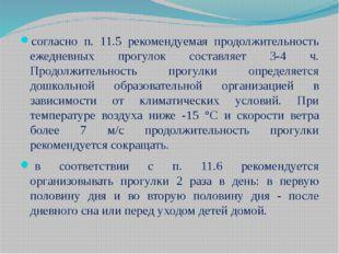 согласно п. 11.5 рекомендуемая продолжительность ежедневных прогулок составля