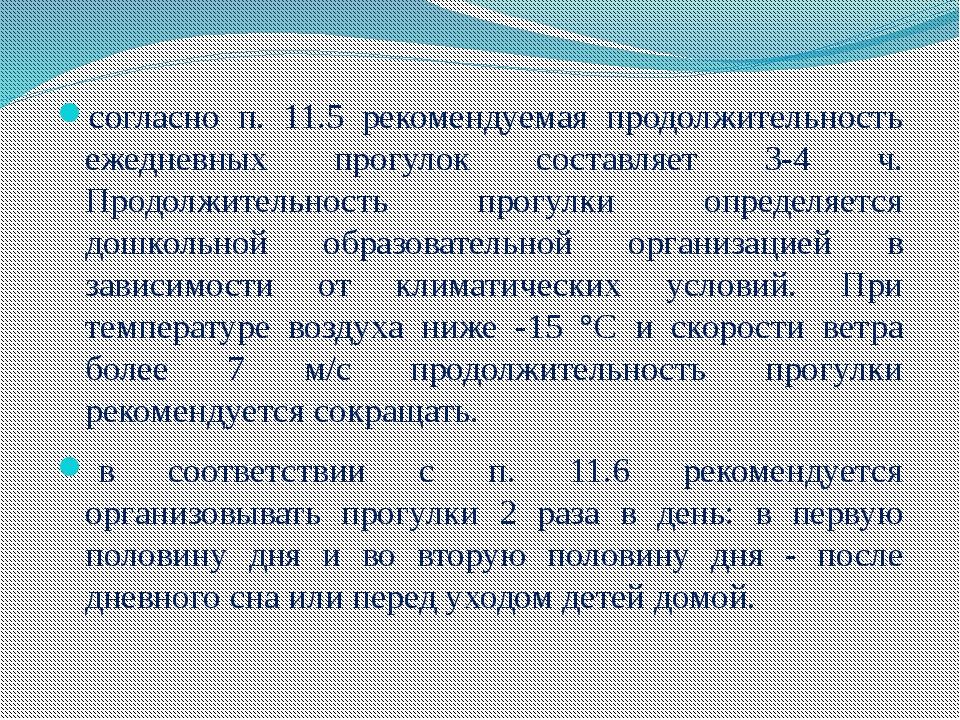 согласно п. 11.5 рекомендуемая продолжительность ежедневных прогулок составля...