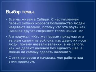 Выбор темы. Все мы живем в Сибири. С наступлением первых зимних морозов больш