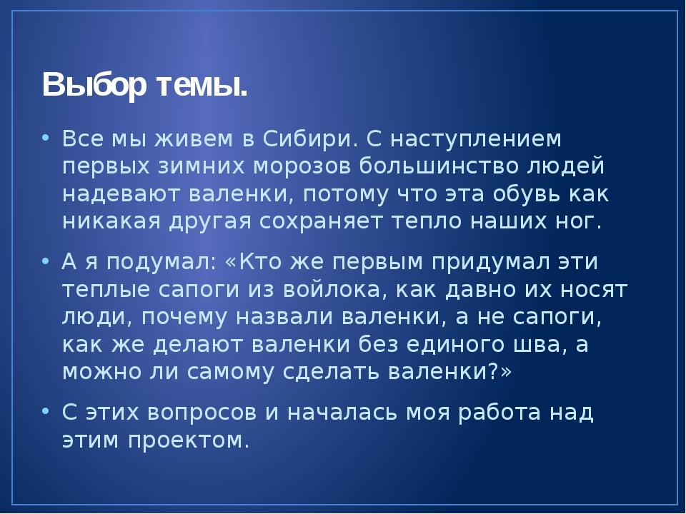 Выбор темы. Все мы живем в Сибири. С наступлением первых зимних морозов больш...