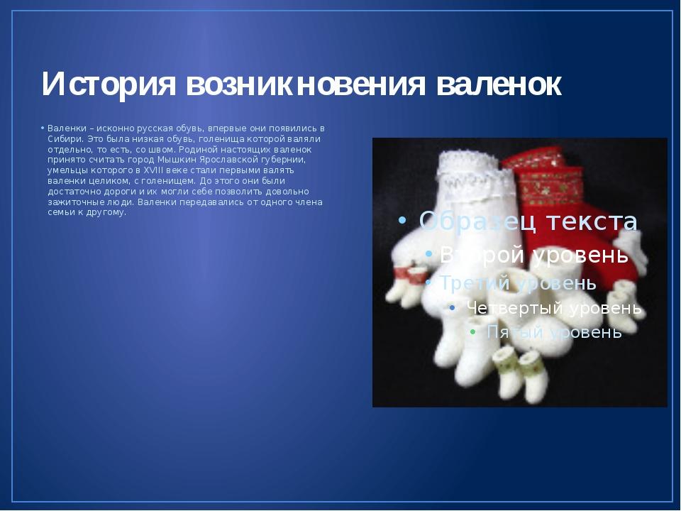История возникновения валенок Валенки – исконно русская обувь, впервые они по...