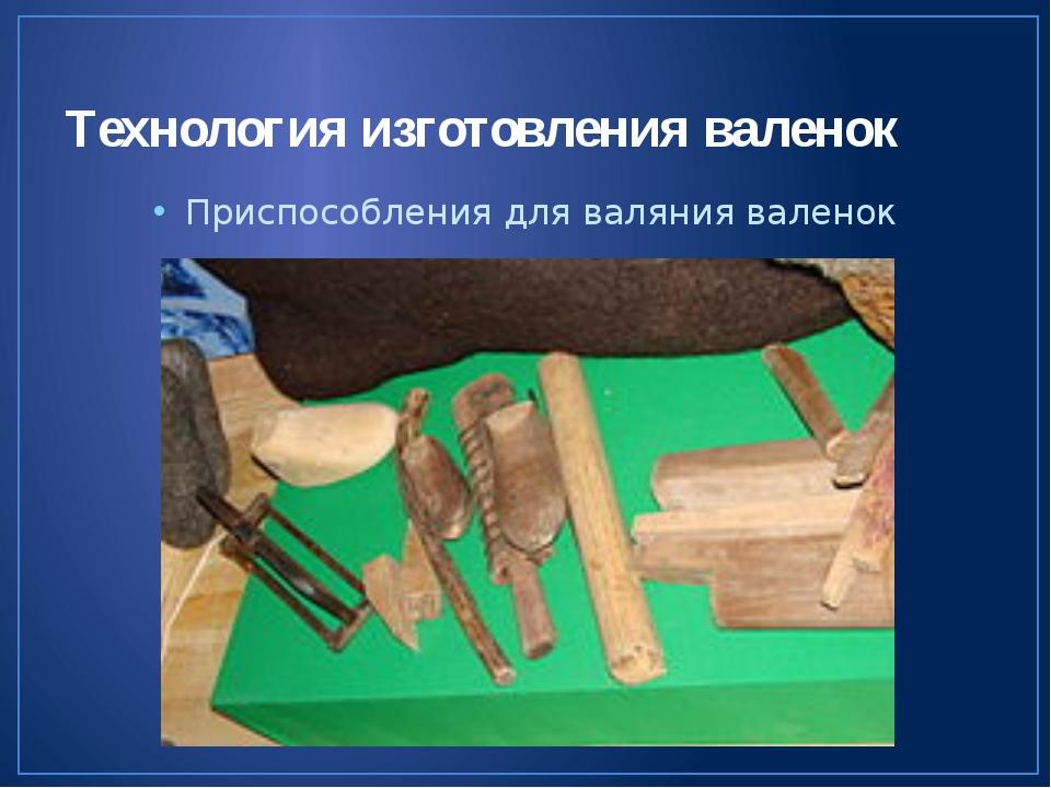 Технология изготовления валенок Приспособления для валяния валенок