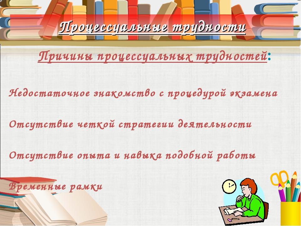 Процессуальные трудности Причины процессуальных трудностей: Недостаточное зна...