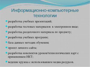 Информационно-компьютерные технологии разработка учебных презентаций; разрабо