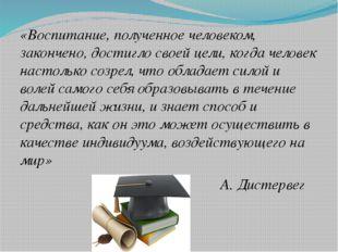 «Воспитание, полученное человеком, закончено, достигло своей цели, когда чело