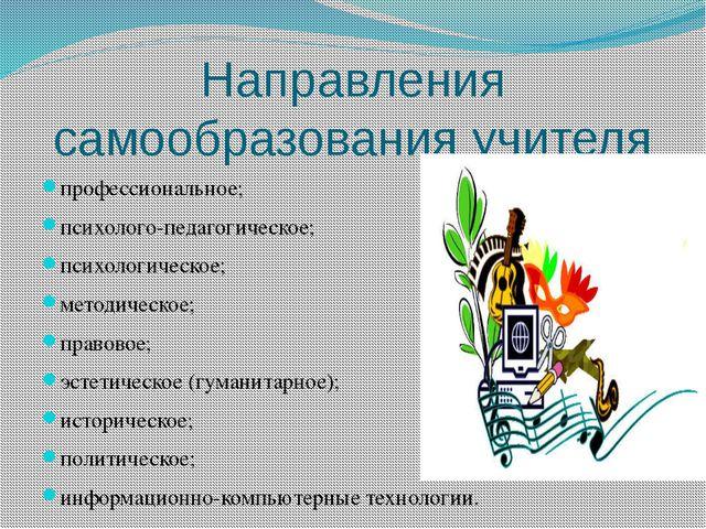 Направления самообразования учителя профессиональное; психолого-педагогическо...