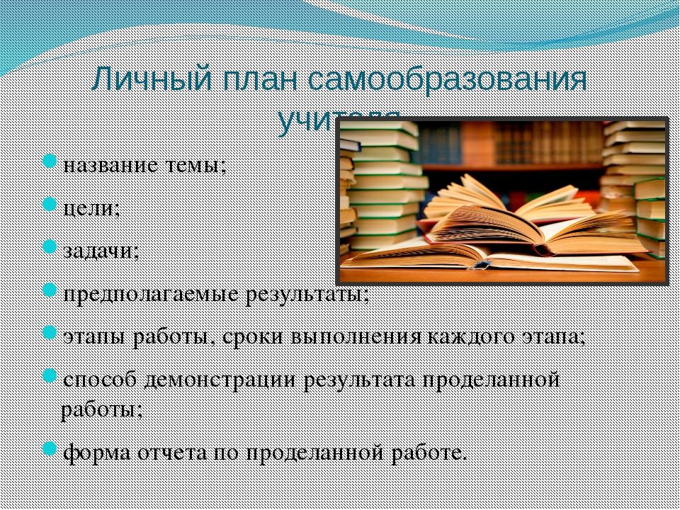 Личный план самообразования учителя название темы; цели; задачи; предполагаем...