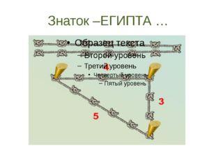 Знаток –ЕГИПТА …