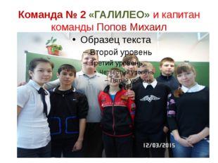 Команда № 2«ГАЛИЛЕО» и капитан команды Попов Михаил