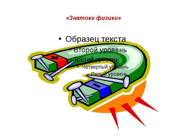 «Знатоки физики»