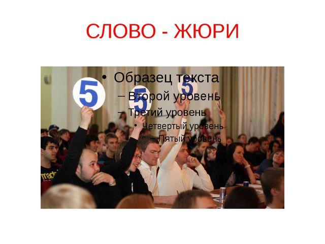 СЛОВО - ЖЮРИ