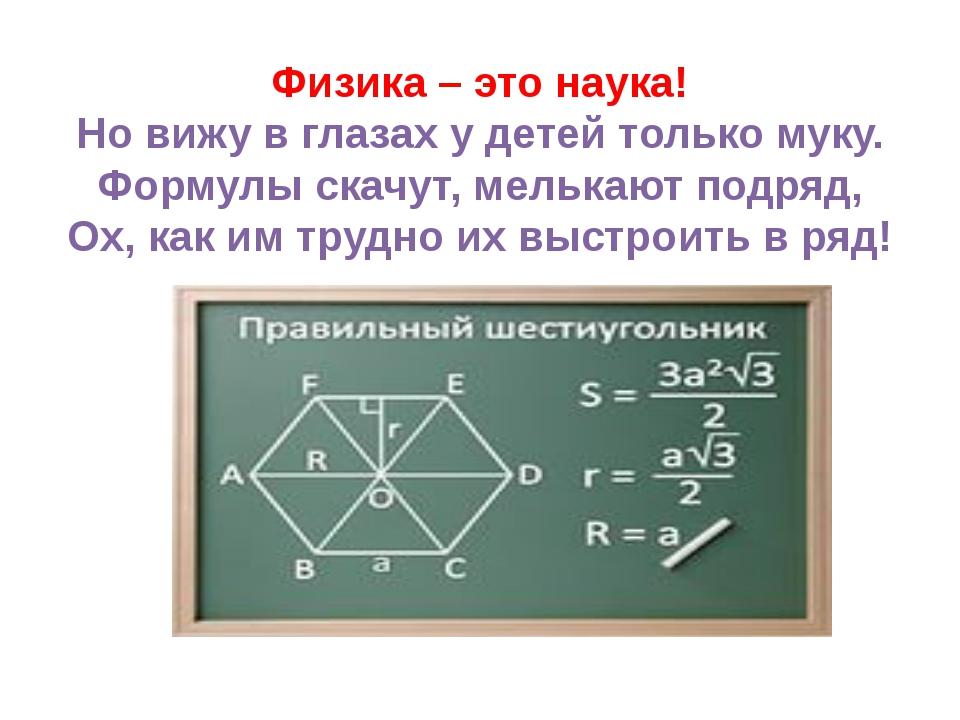 Физика – это наука! Но вижу в глазах у детей только муку. Формулы скачут, мел...