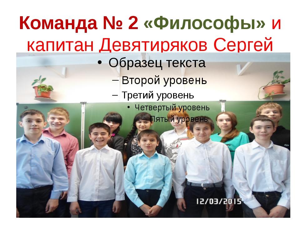 Команда № 2«Философы» и капитан Девятиряков Сергей