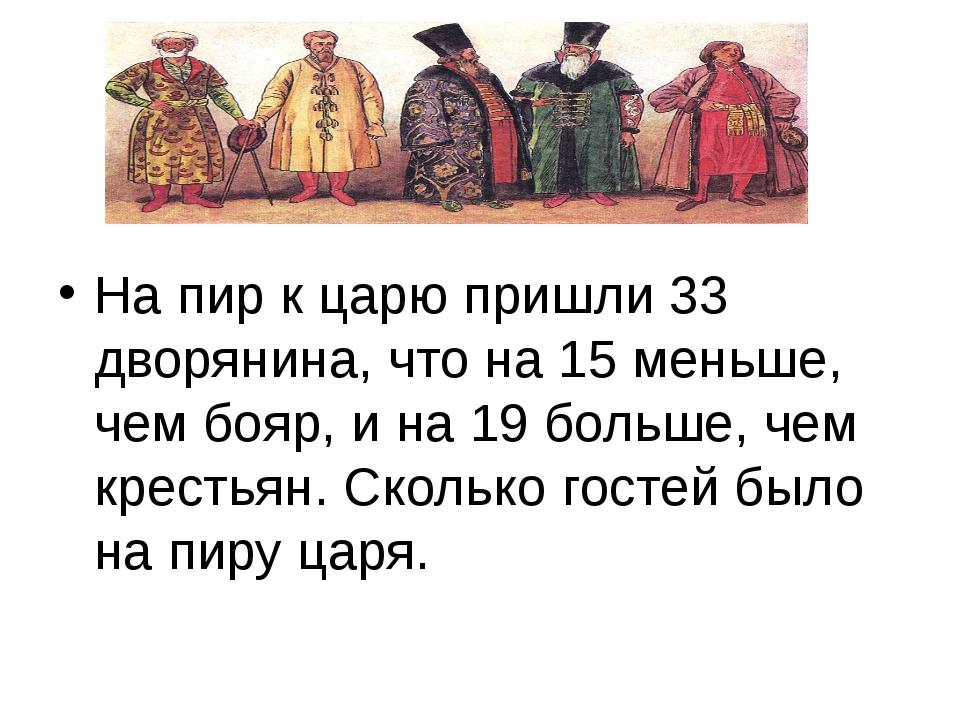 На пир к царю пришли 33 дворянина, что на 15 меньше, чем бояр, и на 19 больш...