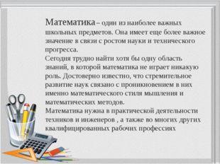Математика – один из наиболее важных школьных предметов. Она имеет еще более