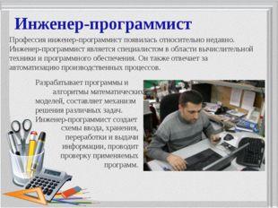 Инженер-программист Профессия инженер-программист появилась относительно неда